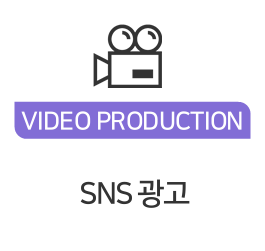 PRODUCTION SNS광고 15초물